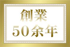 創業50余年