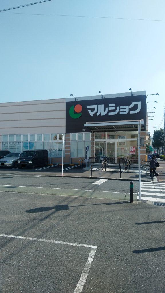 周辺環境 マルショク天籟寺店(967m)