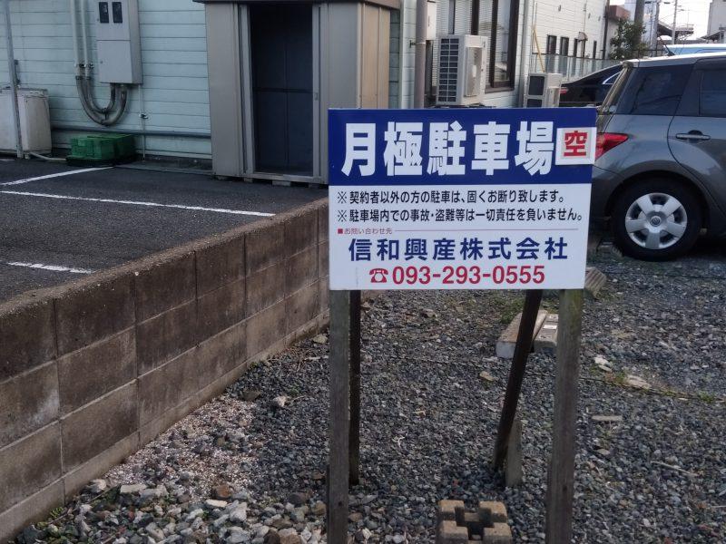 遠賀川2丁目駐車場